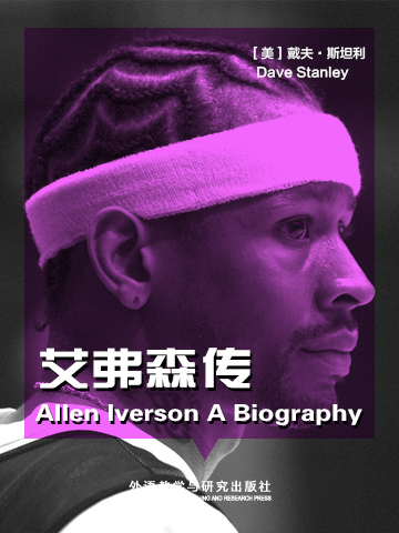 阿伦·艾弗森传 Allen Iverson A Biography
