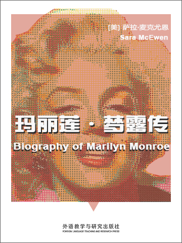 玛丽莲•梦露传 Biography of Marilyn Monroe