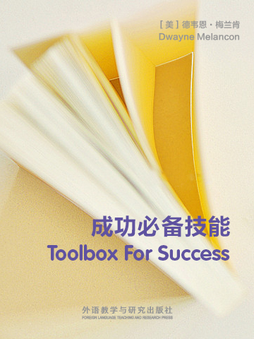 成功必备技能 Toolbox For Success