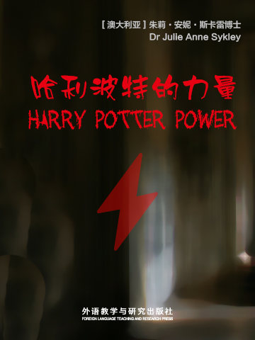 哈利波特的力量 Harry Potter Power