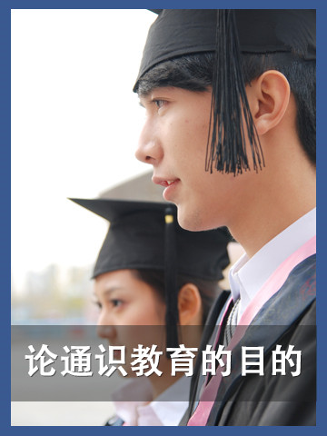 论通识教育的目的 On the Purpose of a Liberal Arts Education
