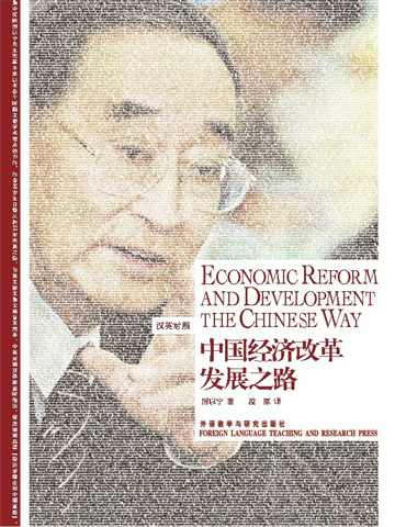 中国经济改革发展之路 Economic Reform and Development — the Chinese Way