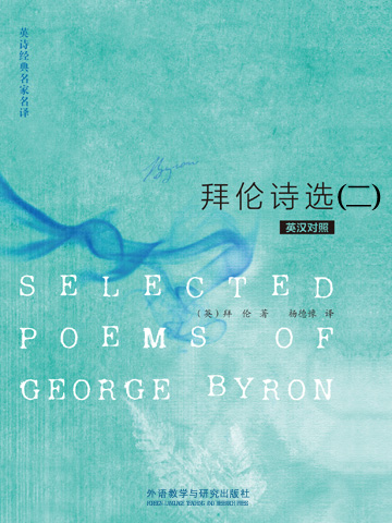 拜伦诗选(二) SELECTED POEMS OF GEORGE BYRON