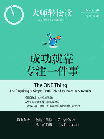 成功就靠专注一件事 The ONE Thing: The Surprisingly Simple Truth Behind Extraordinary Results