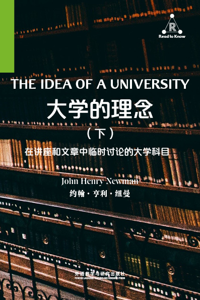 大学的理念(下) The Idea of A University
