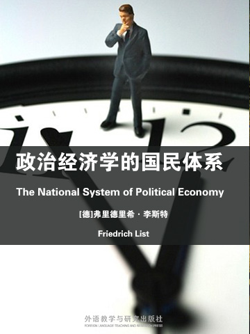 政治经济学的国民体系 The National System of Political Economy