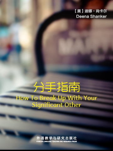 分手指南 How To Break Up With Your Significant Other