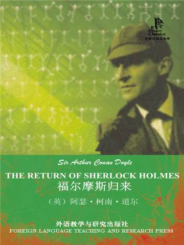 福尔摩斯归来 THE RETURN OF SHERLOCK HOLMES
