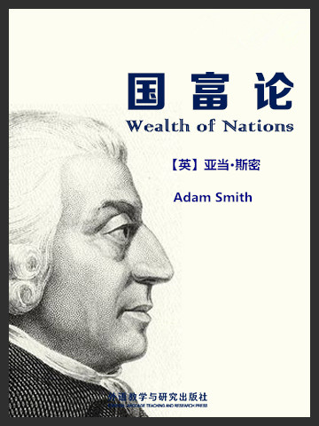 国富论(英汉对照) An Inquiry into the Nature and Causes of the Wealth of Nations (Chinese-English Bilingual Edition)