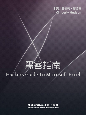 黑客指南 Hackers Guide To Microsoft Excel