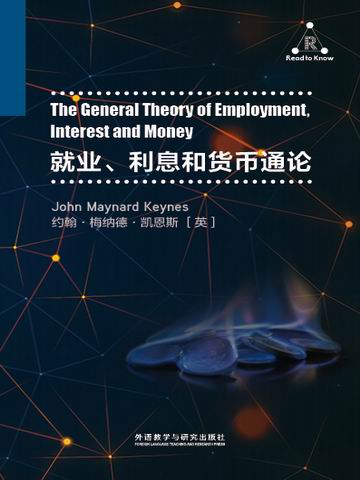 就业、利息和货币通论 The General Theory of Employment, Interest and Money