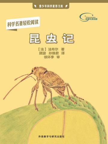 昆虫记 The Records About Insects