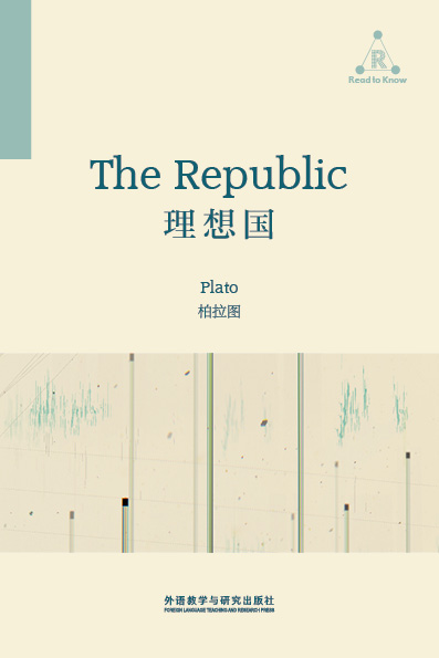 理想国 The Republic