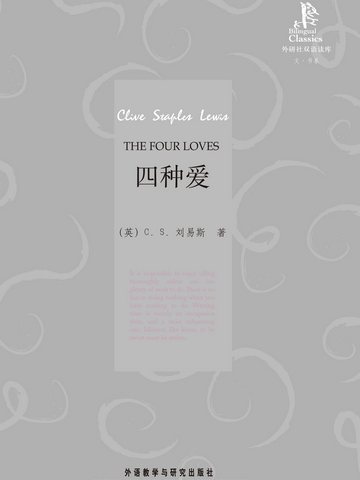 四种爱 The Four Loves