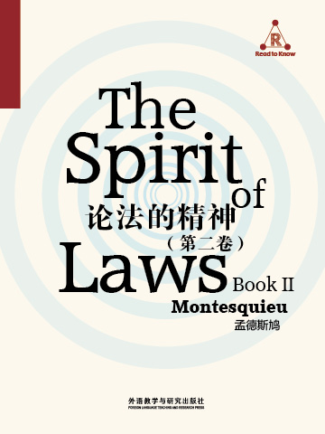 论法的精神(第二卷) The Spirit of Laws (Book II)