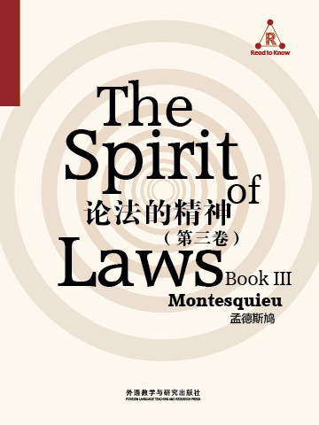 论法的精神(第三卷) The Spirit of Laws (Book III)