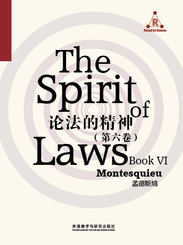 论法的精神(第六卷) The Spirit of Laws (Book VI)