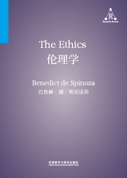 伦理学 The Ethics
