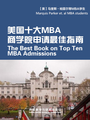 美国十大MBA商学院申请最佳指南 The Best Book On Top Ten MBA Admissions