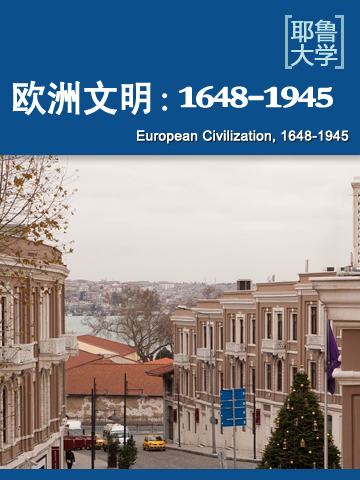 欧洲文明:1648-1945 European Civilization, 1648-1945