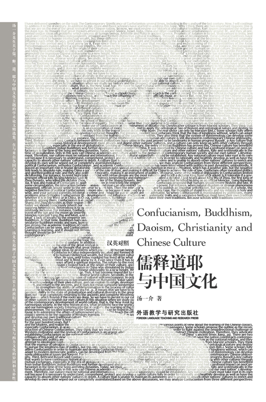 儒释道耶与中国文化(汉英对照) Confucianism, Buddhism, Daoism, Christianity and Chinese Culture