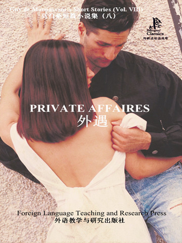 外遇 Private Affaires