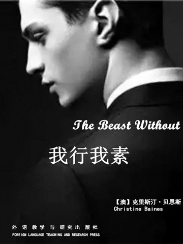 我行我素 The Beast Without