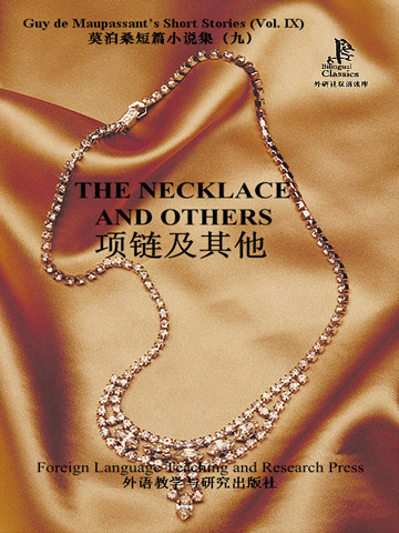 项链及其他 The Necklace and Others