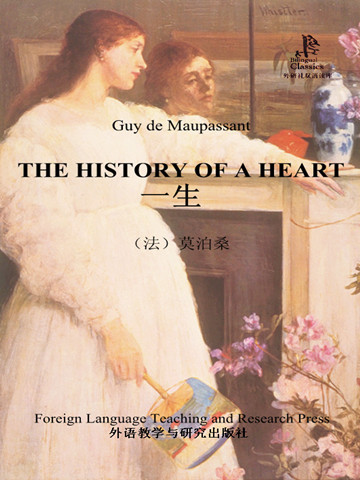 一生 The History of a Heart