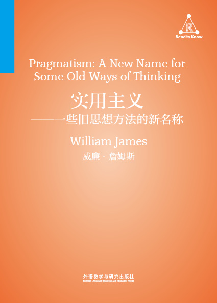 实用主义——一些旧思想方法的新名称 Pragmatism: A New Name for Some Old Ways of Thinking