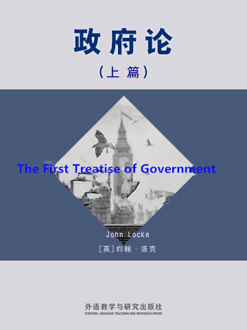 政府论(上篇) The First Treatise of Government