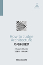 如何评价建筑 How to Judge Architecture