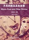 月亮的脸及其他故事 Moon-Face and Other Stories