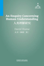 人类理解研究 An Enquiry Concerning Human Understanding