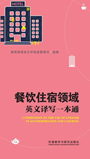 餐饮住宿领域英文译写一本通 A COMPANION TO THE USE OF ENGLISH IN ACCOMMODATION AND CATEING