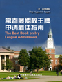 常春藤盟校王牌申请指南 The Best Book On Ivy League Admissions