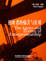 创业者的痛苦与狂欢 The Agony And Ecstasy Of Entrepreneurship