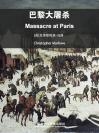 巴黎大屠杀 Massacre at Paris