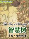 智慧树 The Tree of Knowledge