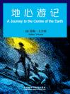 地心游记 A Journey to the Centre of the Earth