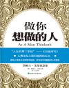 做你想做的人:詹姆士·艾伦智慧集 As a Man Thinketh