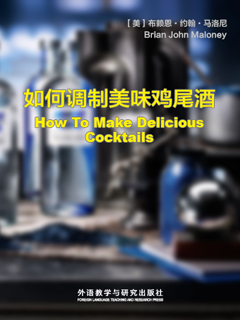 如何调制美味鸡尾酒 How To Make Delicious Cocktails