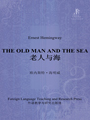 老人与海(英文版) The Old Man and the Sea