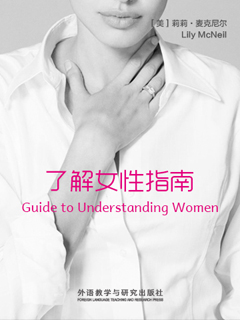了解女性指南 Guide To Understanding Women