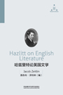 哈兹里特论英国文学 Hazlitt on English Literature
