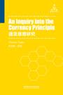 通货原理研究 An Inquiry into the Currency Principle