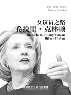 女议员之路:希拉里•克林顿 Guide To Your Congressman Hillary Clinton