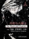 月亮与六便士 The Moon and Sixpence