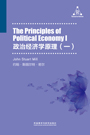政治经济学原理(一) The Principles of Political Economy
