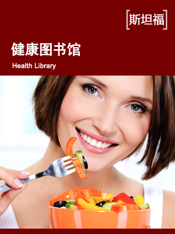 健康图书馆——预防滑雪损伤 Health Library — Preventing Skiing and Snowboarding Injuries